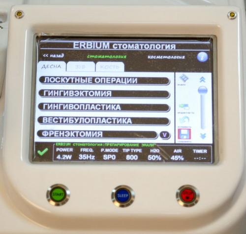Стоматологический эрбиевый лазер PLUSER